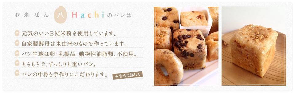 お米ぱん 八 Hachi のパン